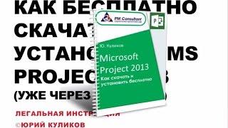 Microsoft Project Скачать   Инструкция о том Как бесплатно скачать  и установить Microsoft Project н