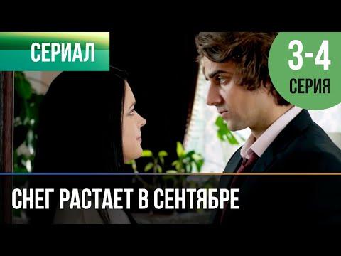 ▶️ Снег растает в сентябре 3 и 4 серия | Сериал / 2015 / Драма