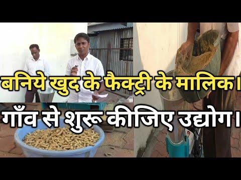 गाँव से शुरू कीजिए पशुखाद्य उद्योग।Cattel feed business