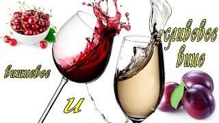 вино вишневое и сливовое готовый продукт
