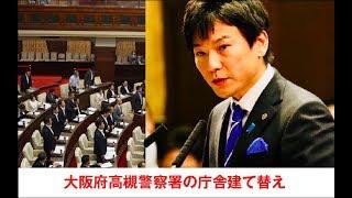 「高槻警察署の移転建替えについて」大阪府議会一般質問シリーズ第2弾