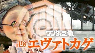 卍8 バーチャルおばあちゃんとワンダと巨像【うんこ製造人間エヴァトカゲ編】