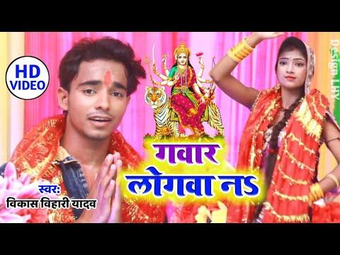 अबकी बार हर पंडाल में यही गाना बजेगा / गवार लोगवा न /नवरात का सुपरहिट Video Song / Vikash Bihari Yad