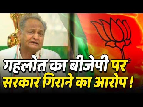 Rajasthan में Ashok Gehlot का आरोप, BJP नेता सरकार गिराने की रच रहे साजिश