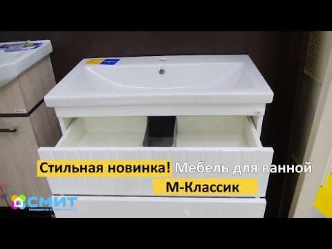 Новинка! Мебель для ванной М-Классик