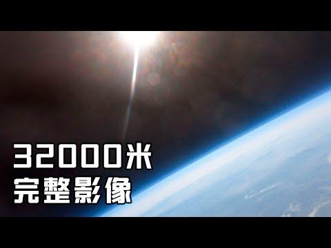【太空小强】3万米探空影像完整记录(未剪辑)