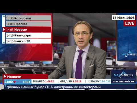 16.07.15  (14:00 MSK) - Новости рынка Форекс. MaxiMarkets форекс ТВ.