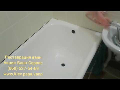 Восстановление эмали ванны, в Киеве ул. Серафимовича д15