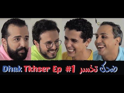 Dhak Tkhser # Ep 1  Les Inqualifiables vs Driss & Mehdi  - 1 ضحك تخسر الحلقة