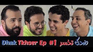 Les Inqualifiables & Driss et Mehdi - ضحك تخسر