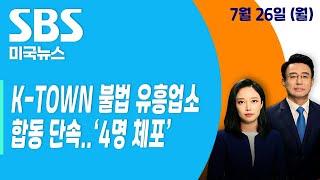 7월 26일 SBS 뉴스 - '공무원-의료 종사자'..반드시 백신 접종해야