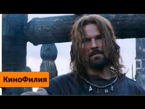 Викинг фильм 2017 смотреть онлайн полностью бесплатно