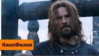 Викинг - Русский трейлер (2017) | Данила Козловский | Что посмотреть
