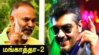 Mangatha 2 அஜித்துடன் மீண்டும் மங்காத்தா 2 Director Venkat Prabhu Filmibeat Tamil