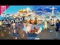 VLOG บราซิล! บินโคตรรรนาน อาหาร 🤢🤮  | Icepadie