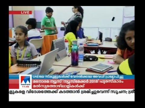 യുഎഇയിലെ സ്കൂളുകൾക്ക് വേനൽകാല അവധി പ്രഖ്യാപിച്ചു | UAE schools holiday