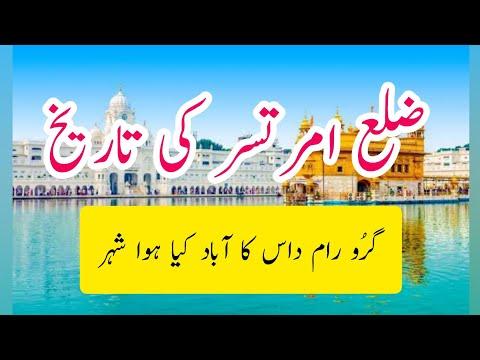 District Amritsar(ضلع امرتسر)  ਅੰਮ੍ਰਿਤਸਰ ਜ਼ਿਲ੍ਹਾ   History of Amritsar City in Urdu/Hindi
