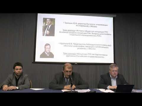Презентация новой редакции идеологической концепции «Россия – Ноев ковчег человечества»