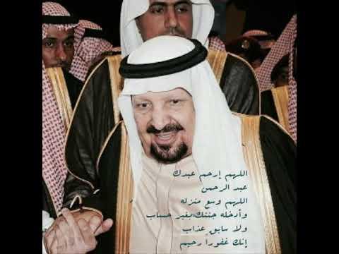 تلاوه عطره للراحل صاحب السمو الملكي الامير عبدالرحمن بن عبدالعزيز قبل وفاته