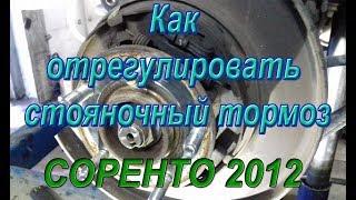 Как правильно отрегулировать ручник ( ножник ) Киа Соренто. #АлексейЗахаров. #Авторемонт. ремонт
