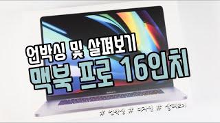 2019 애플 맥북 프로 16인치 언박싱 및 살펴보기!