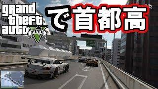 GTA5に首都高が来たのでドライブしてみた thumbnail