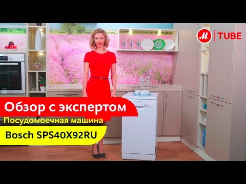 Видеообзор посудомоечной машины Bosch Aqua Stop SPS40X92RU с экспертом «М.Видео»