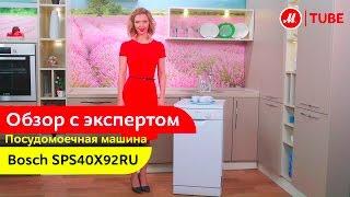Видеообзор посудомоечной машины Bosch Aqua Stop SPS40X92RU с экспертом «М.Видео»(Посудомоечная машина Bosch Aqua Stop SPS40X92RU для мытья предметов любого размера Подробнее – http://www.mvideo.ru/product-list-page-cl..., 2017-01-05T15:23:36.000Z)