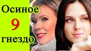 Осиное гнездо 9 серия / Русские мелодрамы 2017 #анонс Наше кино