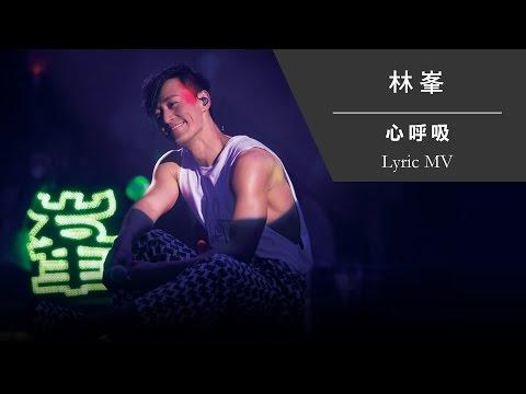 林峯 Raymond Lam《心呼吸》[Heart Attack LF Live in HK 2016] [Lyric MV]