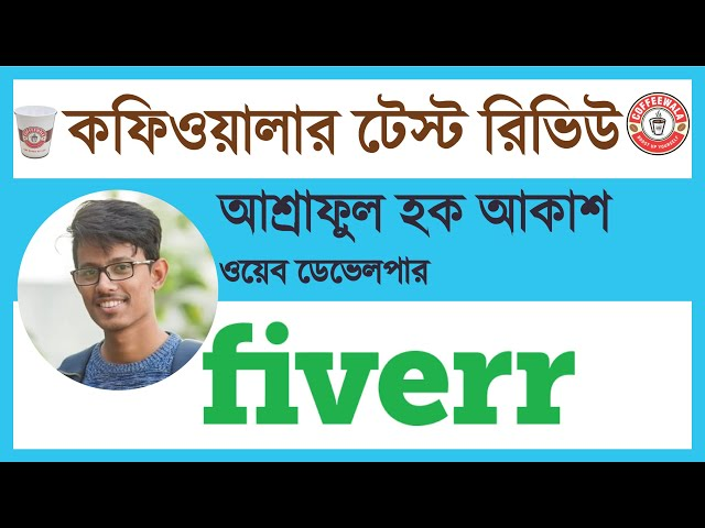 Coffeewala Review : AH Akash    Fiverr Marketplace