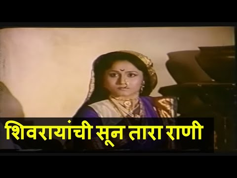 Shivrayanchi Soon Tararani | Marathi Full Movie |  Nishigandha Wad  | Marathi Historical Movies