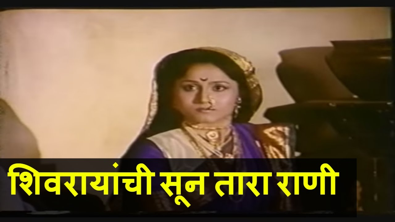 Download Shivrayanchi Soon Tararani | Marathi Full Movie |  Nishigandha Wad  | Marathi Historical Movies