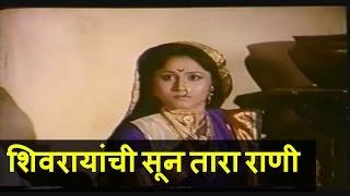 Shivrayanchi Soon Tararani   Marathi Full Movie    Nishigandha Wad    Marathi Historical Movies
