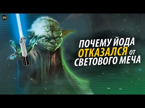 Почему Йода отказался от светового меча в изгнании? И чем занимался Йода на Дагоба   ТВ ЗВ