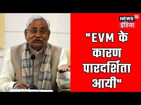 """Breaking News: Nitish Kumar का बयान, कहा - """"EVM से चुनाव में पारदर्शिता आयी"""""""