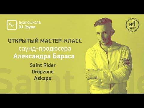 Saint Rider master-class/