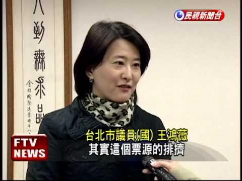 王鴻薇由黃轉藍 牽動下屆選情-民視新聞