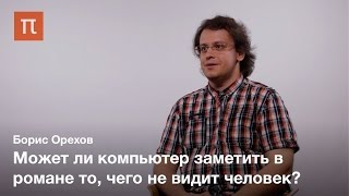 Цифровые исследования литературы - Борис Орехов