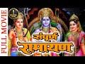Sampoorna Raamaayan (1996) | Full Movie | Ram Navami 2016 Special video