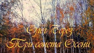 олег Берез — Три сонета Осени.
