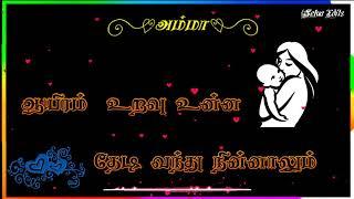 Amma Best Song Black Screen Whatsapp Status!MSK Tamil Creations!