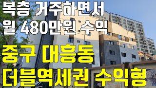 대전 중구 대흥동 더블역세권 수익형부동산 / 거주하면서…