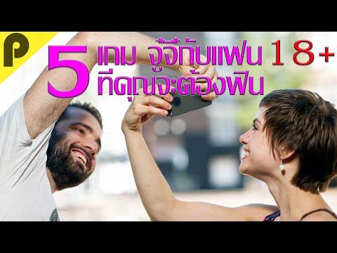 5 อันดับ เกมมือถือ เล่นกับแฟน ที่คุณจะต้องฟิน (พากย์ตัวละคร 18+!!)