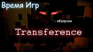 Transference обзор
