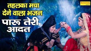 पारु तेरी आदत :- Anjali Jain | Top Shiv Bhajans 2020 | Nonstop Shiv Bhajan 2020 | Shiv Bhajan