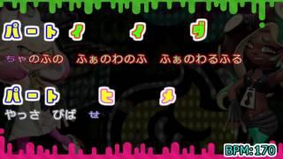 【Splatoon2】パート歌詞付きフルスロットルテンタクル thumbnail