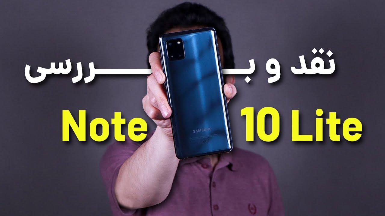 Galaxy Note10 Lite Review بررسی گلکسی نوت 10 لایت Youtube