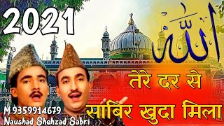 Download Tere Dar Se Sabir Khuda Mila!Sabir Piya Qawwali!Sabir Piya Ki Qawwali!Sabir Pak Qawwali!Rohit Sabri Mp3