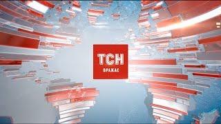 Випуск ТСН 19 30 за 16 червня 2017 року (повна версія)